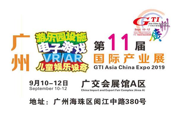 2019年第十一届电子游戏国际产业展(GTI广州展)
